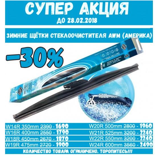 Щетка стеклоочистителя зимняя