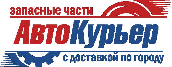 Магазин автозапчастей в Усть-Каменогорске